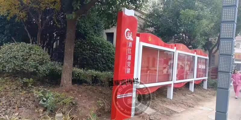 百耀党建宣传栏