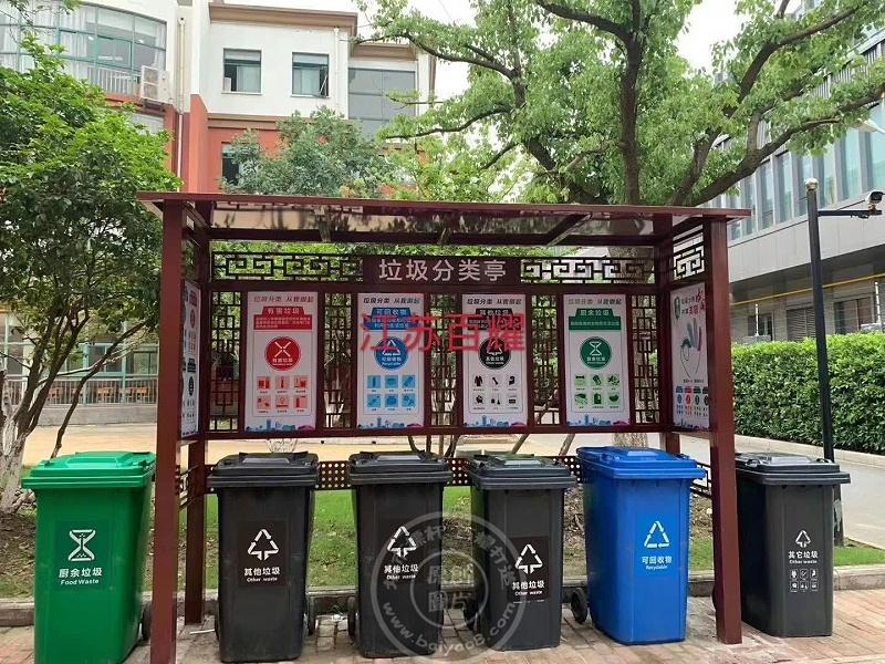 百耀垃圾分类收集亭