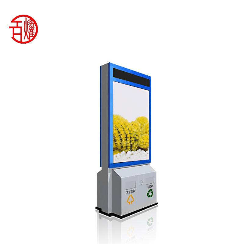 太阳能广告垃圾箱设计图